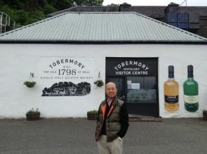 20130612-Tobermory Distillery-Aki-Web